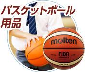バスケットボール用品